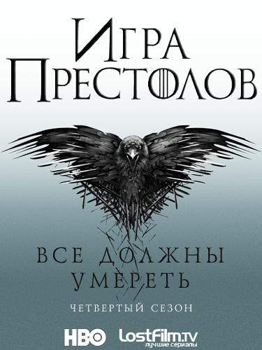 Игра престолов торрент 4 сезон торрент лостфильм.