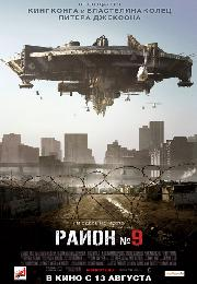 Район №9 / District 9 (2009) DVDRip
