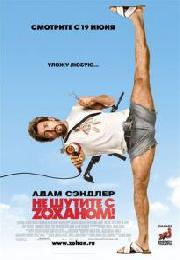Не шутите с Зоханом / You Don't Mess with the Zohan (2008) DVDRip
